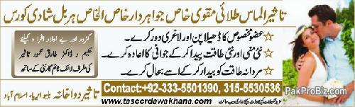 Taseer Dawakhana IsIamabad | Health / Beauty for sale in